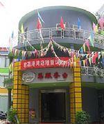 Junjia Gangwan Hotel - Ganzhou